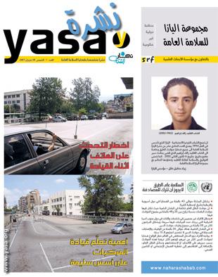 نشرة اليازا - العدد 11 - الخميس 28 حزيران 2007