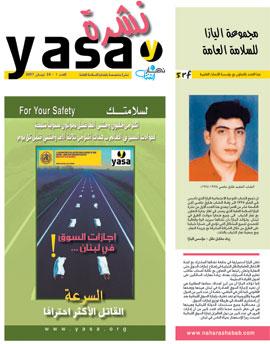 نشرة اليازا - العدد 1 - الخميس 24 نيسان 2007