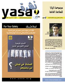 نشرة اليازا - العدد 2 - الخميس 26 نيسان 2007