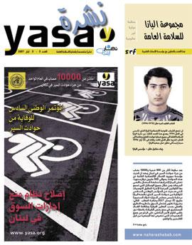 نشرة اليازا - العدد 3 - الخميس 3 أيار 2007