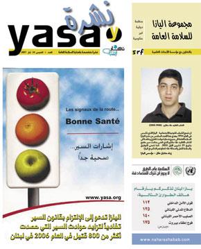 نشرة اليازا - العدد 6 - الخميس 24 أيار 2007