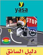 كتاب دليل السائق
